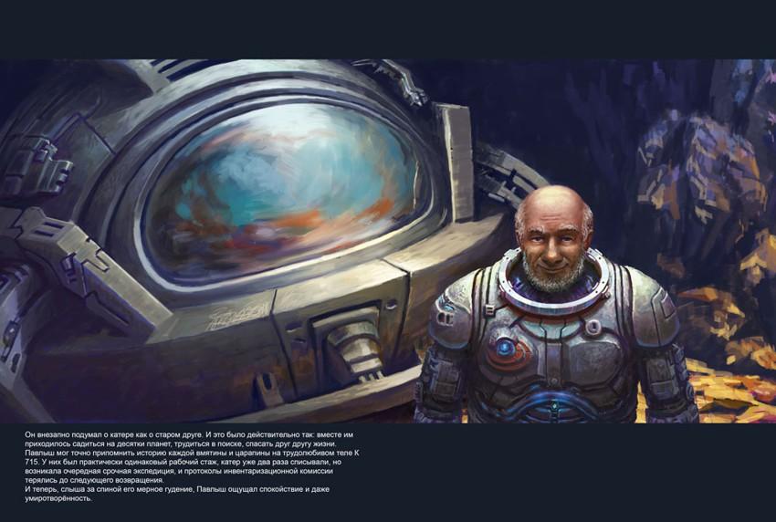 иллюстрация, фантастика, художник, космос