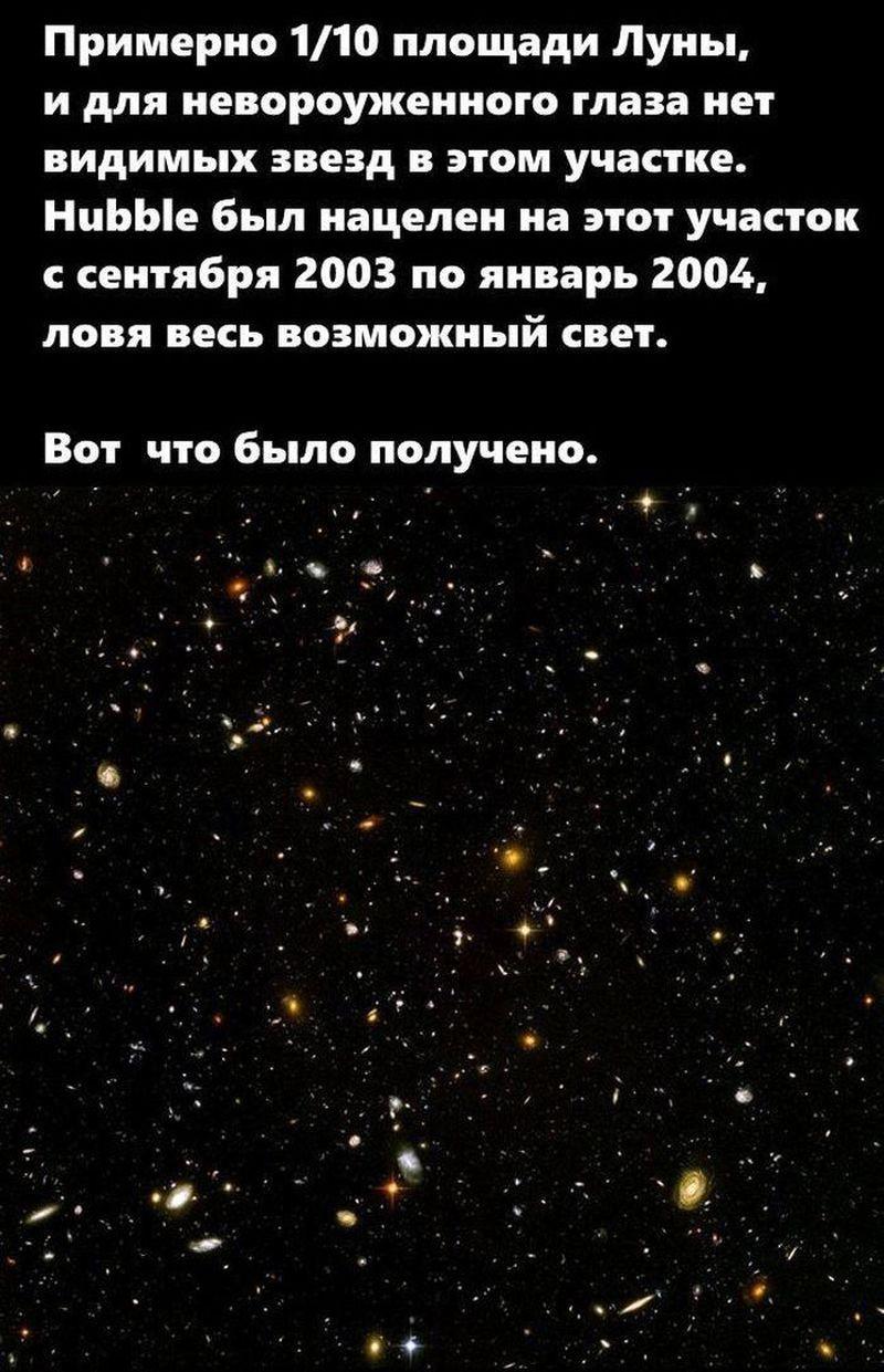 космос, наука, астрономия, космические тела